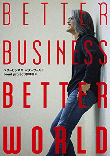 BETTER BUSINESS, BETTER WORLD ベタービジネス・ベターワールド