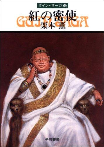 紅の密使―グイン・サーガ(12) (ハヤカワ文庫JA)の詳細を見る