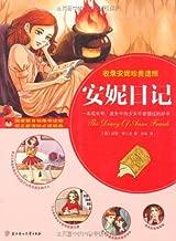 安妮日记 (成长文库)