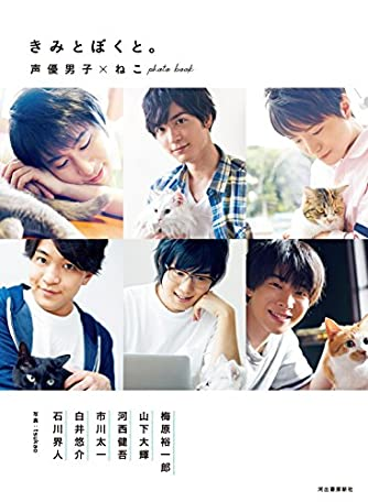 きみとぼくと。 声優男子×ねこphoto book