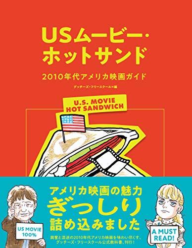 USムービー・ホットサンド ──2010年代アメリカ映画ガイド