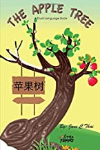 The Apple Tree: Bilingual English and Mandarin Chinese Books for Kids(Dual Language Edition) (Seasons) (Volume 1)