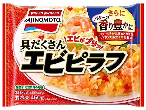 味の素冷凍 具だくさんエビピラフ 450g×12袋