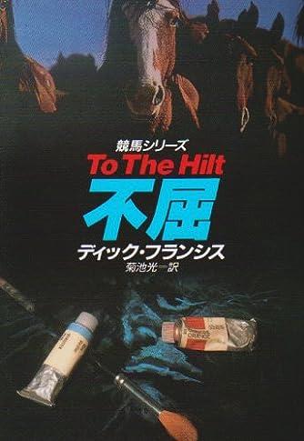 不屈 (ハヤカワ・ミステリ文庫―競馬シリーズ (HM 12-36))