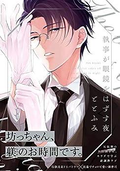 [ととふみ]の執事が眼鏡をはずす夜【コミックス版】 (ふゅーじょんぷろだくと)