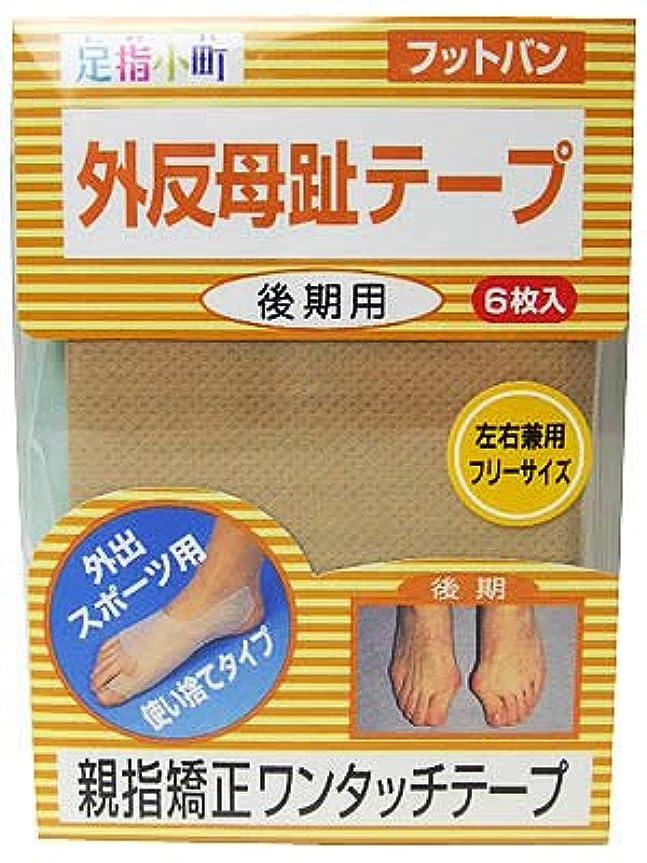 洗剤オリエンタル乱暴な足指小町 フットバン 足用 6枚入 フリーサイズ ベージュ