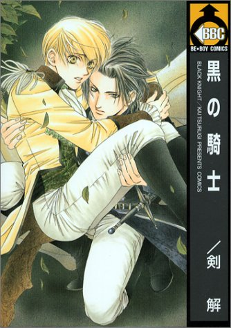 黒の騎士 (ビーボーイコミックス)