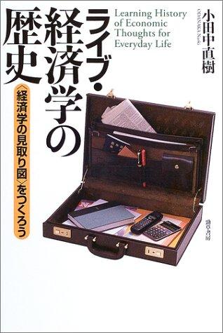 """ライブ・経済学の歴史―""""経済学の見取り図""""をつくろう"""