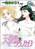 天使のツラノカワ 2 (YOUNG YOUコミックス)