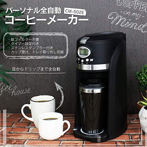 全自動コーヒーメーカーステンレスタンブラー付き420ml[静音/コンパクト/ミル/ドリップ/タンブラー]コーヒー豆ミルステンレスシルバー【国内メーカー保証1年】i001