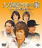 大草原の小さな家 シーズン5 バリューパック[DVD]