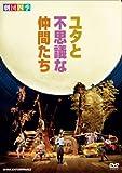 劇団四季 ミュージカル ユタと不思議な仲間たち[DVD]