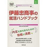 伊藤忠商事の就活ハンドブック〈2020年度〉 (会社別就活ハンドブックシリーズ)