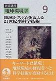 岩波講座 地球環境学〈9〉地球システムを支える21世紀型科学技術