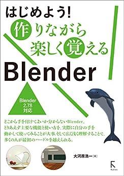 [大河原 浩一]のはじめよう! 作りながら楽しく覚える Blender(リフロー版)