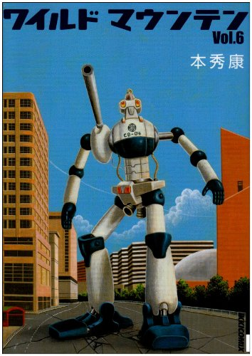 ワイルドマウンテン 6 (IKKI COMIX)