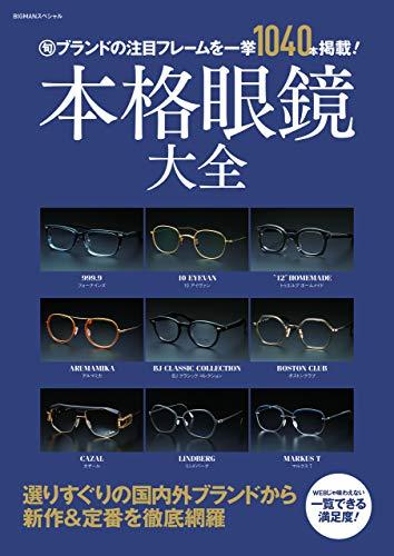 本格眼鏡大全 旬ブランドの注目フレームを一挙1040本掲載! BIGMANスペシャル