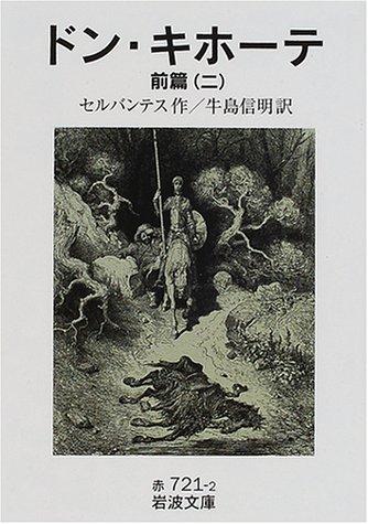 ドン・キホーテ〈前篇2〉 (岩波文庫)