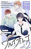 ワルイオトコ 別フレ×デザートワンテーマコレクション vol.2 (デザートコミックス)