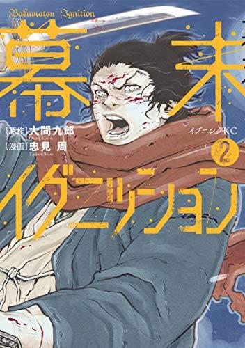 幕末イグニッション(2) (コミックDAYSコミックス)