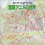 オルゴールが奏でる宮崎アニメの世界 1