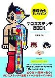 手塚治虫キャラクターのクロスステッチBOOK / 大図まこと