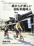 60歳からが楽しい自転車趣味人 (タツミムック)