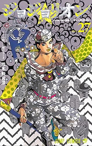 ジョジョリオン 27 (ジャンプコミックス)