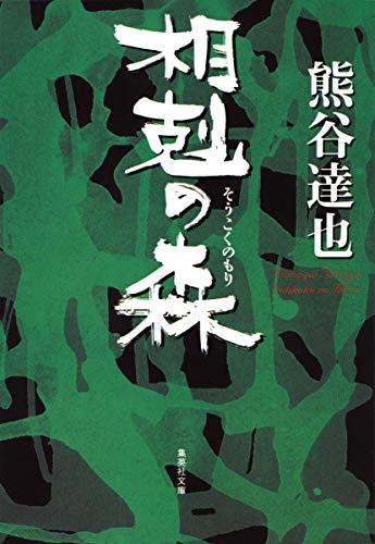 相剋の森 (集英社文庫)