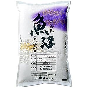 新潟県産 魚沼産コシヒカリ 産直 白米 5kg 令和2年産