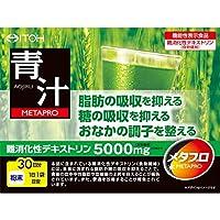 【4個セット】メタプロ青汁 約30日分(8.5g×30袋)