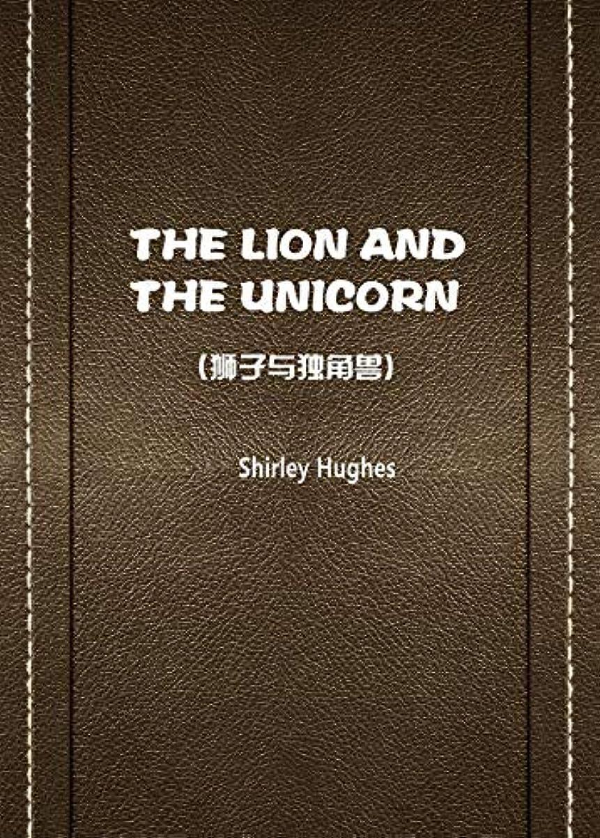 THE LION AND THE UNICORN(狮子与独角兽) (English Edition)