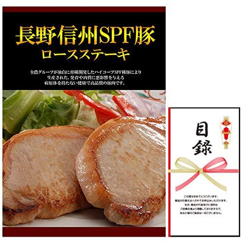 結婚式の二次会の景品にも! 長野 信州SPF豚 ロースステーキ お肉 景品パネル+引換券付き目録