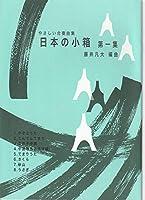 箏曲 楽譜 藤井 凡大 作曲 日本の小箱 第一集 (送料など込)