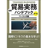 図解 貿易実務ハンドブック ベーシック版 第7版 「貿易実務検定®」C級オフィシャルテキスト