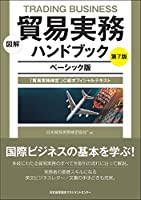 51JTk5TV4QL. SL200  - 貿易実務検定