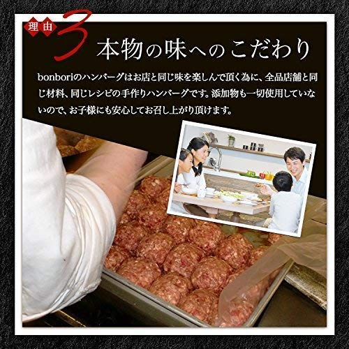 bonbori(ぼんぼり)究極のひき肉で作るハンバーグ(200g×8個入り/牛肉100%/プレーン)無添加/冷凍/レトルト/ギフト