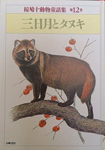 三日月とタヌキ (椋鳩十動物童話集)の詳細を見る