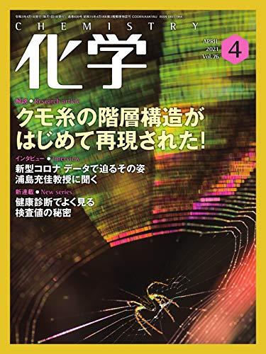 化学 4月号 (2021-03-17) [雑誌]