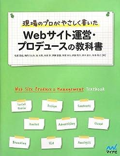 現場のプロがやさしく書いた Webサイト運営・プロデュースの教科書...