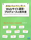 現場のプロがやさしく書いた Webサイト運営・プロデュースの教科書