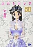 ふたりエッチ 50 (ジェッツコミックス)