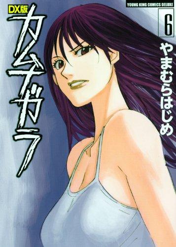 カムナガラ 6―DX版 (ヤングキングコミックスデラックス)
