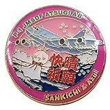 自衛隊グッズ ピンズ ピンバッジ 厚木基地 SANKICHI&Azul P-1快晴祈願 (ピンク)