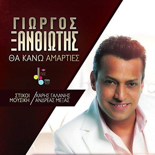 Giorgos Xanthiotis