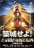築城せよ![DVD]