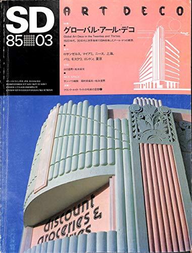 SD スペース・デザイン 1985年3月号 特集=グローバル・アール・デコ