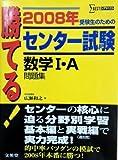 勝てる!センター試験数学1・A問題集 2008年 (シグマベスト)