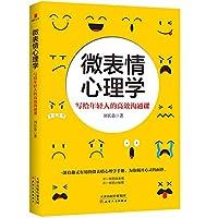 微表情心理学:写给年轻人的高效沟通课