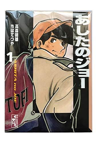 あしたのジョー 文庫版 コミック 全12巻完結セット (講談社漫画文庫)